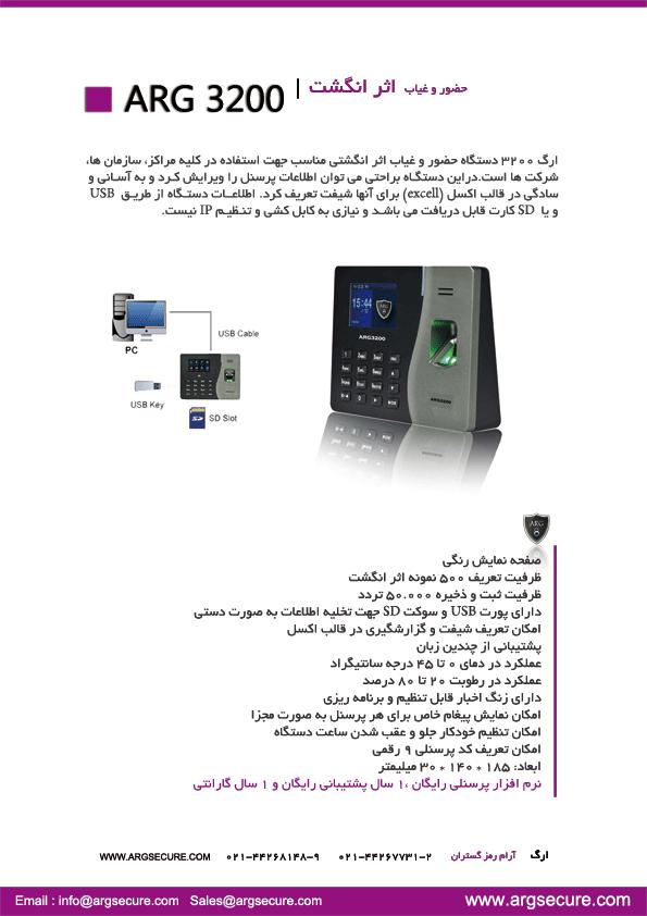 دستگاه حضور غیاب - اثر انگشت -  ARG 3200