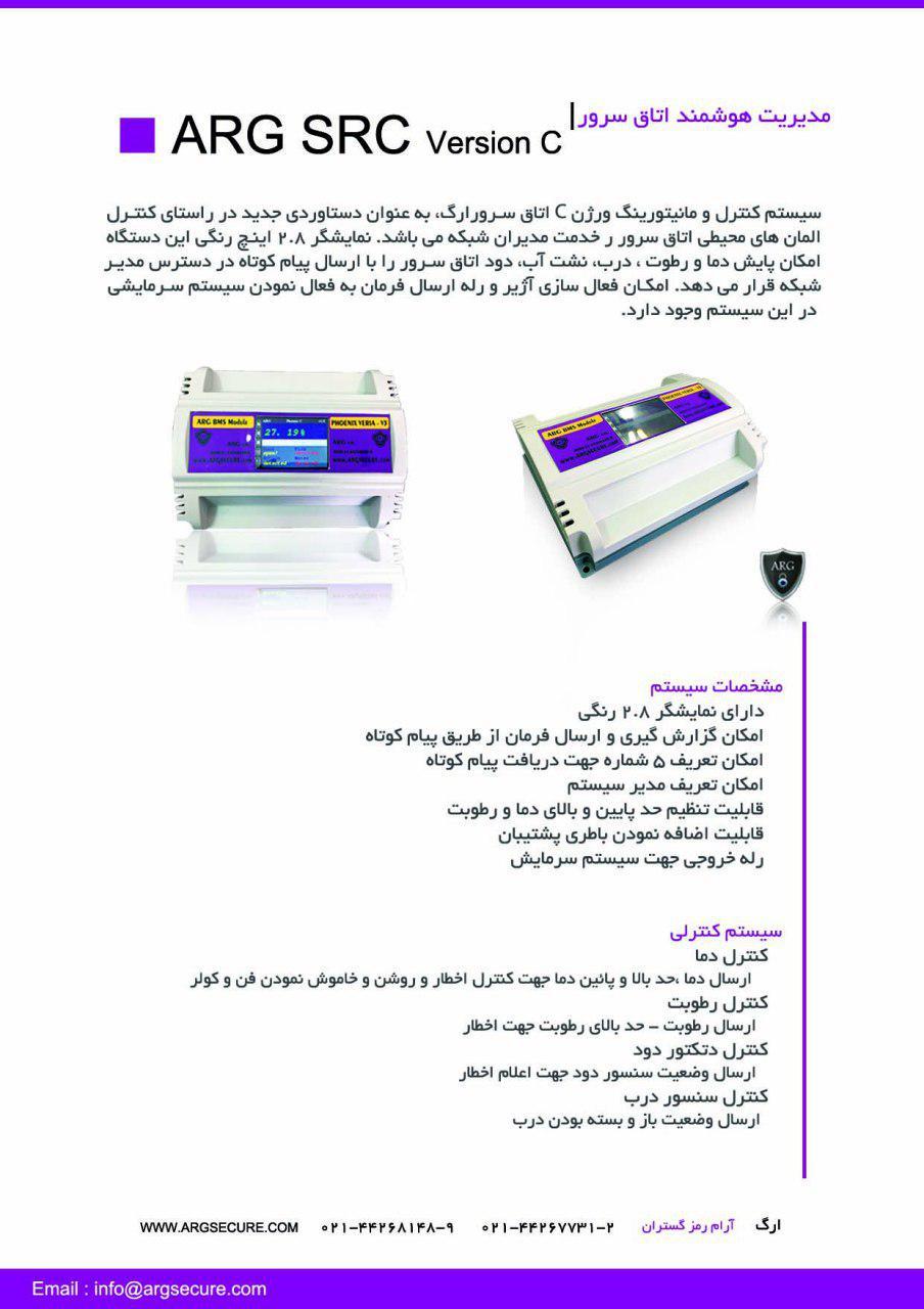 سیستم کنترل و مانیتورینگ اتاق سرور ورژن c